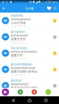 毎日韓国語を学ぶ スクリーンショット 1