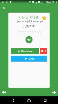 毎日韓国語を学ぶ スクリーンショット 3