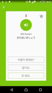 毎日韓国語を学ぶ スクリーンショット 4