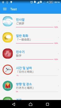 毎日韓国語を学ぶ スクリーンショット 5