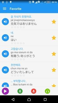 毎日韓国語を学ぶ スクリーンショット 7