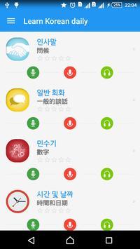 每天學韓語 海報