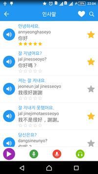 每天學韓語 截圖 1