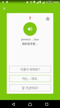 每天學韓語 截圖 4