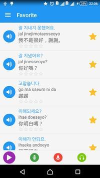 每天學韓語 截圖 5