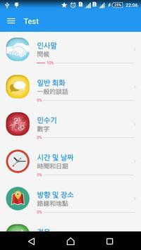 每天學韓語 截圖 6