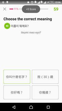每天學韓語 截圖 7