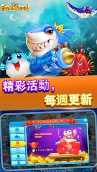 街机达人捕鱼机-游戏厅捕鱼达人彩金打鱼电玩机台游戏 截图 14