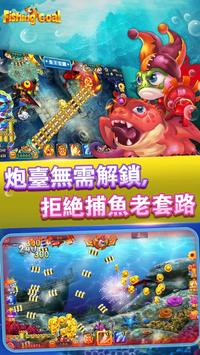 街机达人捕鱼机-游戏厅捕鱼达人彩金打鱼电玩机台游戏 截图 2