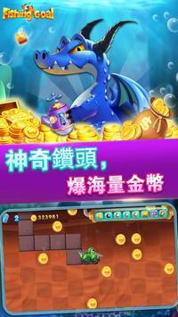 街机达人捕鱼机-游戏厅捕鱼达人彩金打鱼电玩机台游戏 截图 3