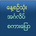 Speak English For Myanmar