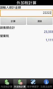 手開發票 screenshot 1