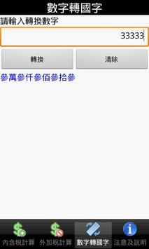 手開發票 screenshot 2