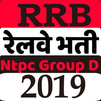 RRB NTPC, RRC Group D ,RRB JE Railway Exam 2019 poster