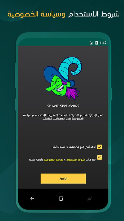 CHWAFA ANDROID MAROC TÉLÉCHARGER CHAT