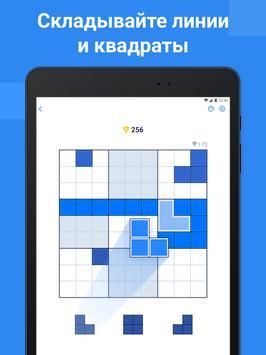 Blockudoku - Block Puzzle скриншот 16