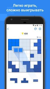 Blockudoku - Block Puzzle скриншот 5