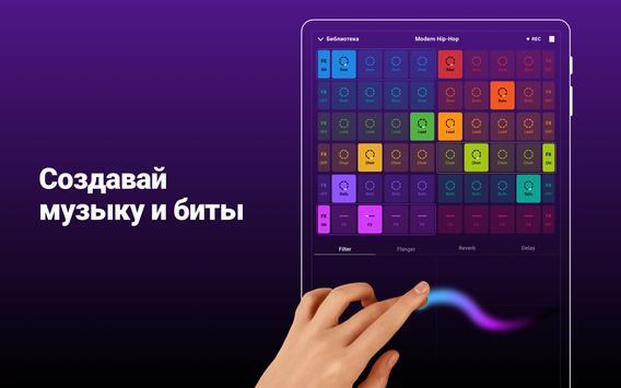 Groovepad скриншот 10