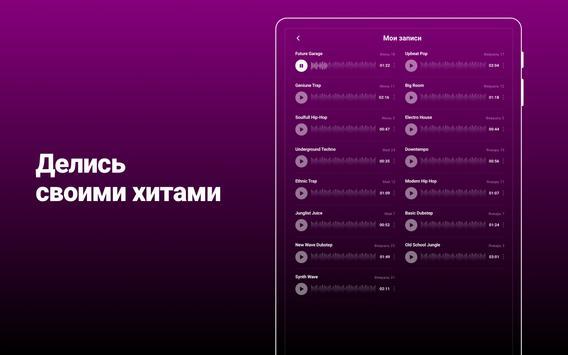 Groovepad скриншот 14