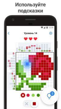 Nonogram.com Color - Цветные японские кроссворды скриншот 4