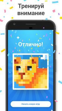 Nonogram.com скриншот 5