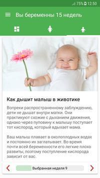 Календарь беременности скриншот 1