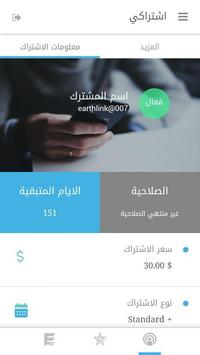 Earthlink ايرثلنك screenshot 1