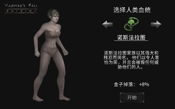 吸血鬼之殇:起源 - 中世纪角色扮演游戏 海报