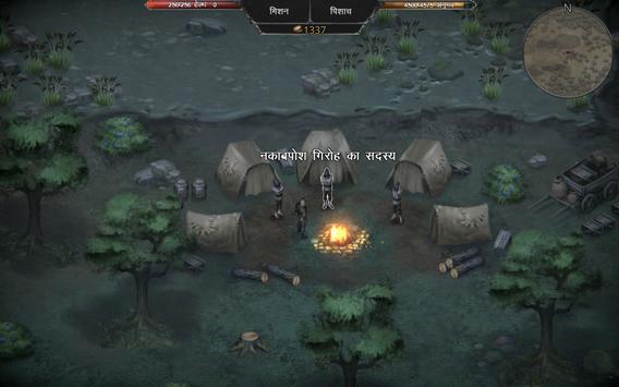 पिशाचों का पतन: मूल स्क्रीनशॉट 5