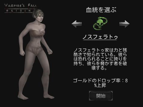 ヴァンパイアズ・フォール:オリジンズ - オープンワールドRPG スクリーンショット 8