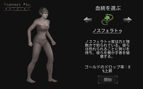 ヴァンパイアズ・フォール:オリジンズ - オープンワールドRPG ポスター