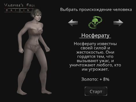 Крах вампиров: Начало РПГ скриншот 16