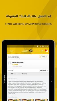 Syaanh Companies screenshot 8