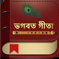 Bhagavad Gita (ভগবত গীতা) in Bengali & Gita Saar