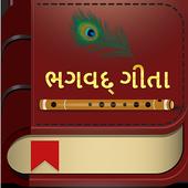 Bhagavad Gita(ભગવદ્ ગીતા) & Gita Saar in Gujarati icon