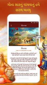 Bhagavad Gita(ભગવદ્ ગીતા) & Gita Saar in Gujarati screenshot 6