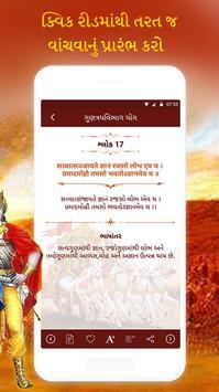 Bhagavad Gita(ભગવદ્ ગીતા) & Gita Saar in Gujarati screenshot 7