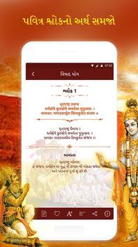 Bhagavad Gita(ભગવદ્ ગીતા) & Gita Saar in Gujarati poster