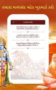 Bhagavad Gita(ભગવદ્ ગીતા) & Gita Saar in Gujarati screenshot 13