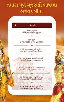 Bhagavad Gita(ભગવદ્ ગીતા) & Gita Saar in Gujarati screenshot 17