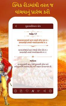Bhagavad Gita(ભગવદ્ ગીતા) & Gita Saar in Gujarati screenshot 15