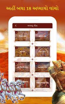 Bhagavad Gita(ભગવદ્ ગીતા) & Gita Saar in Gujarati screenshot 19