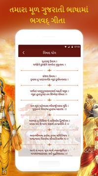 Bhagavad Gita(ભગવદ્ ગીતા) & Gita Saar in Gujarati screenshot 1