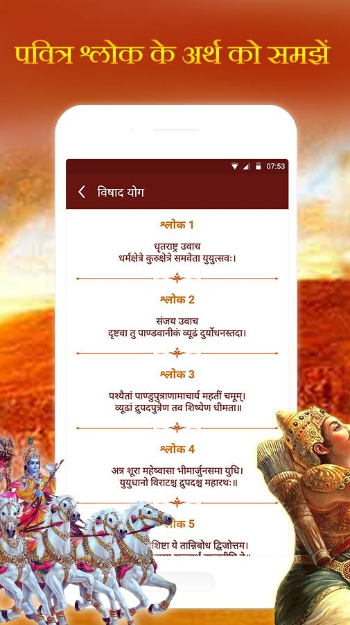 Shrimad Bhagavad Gita & Gita Saar with Gita Updesh for