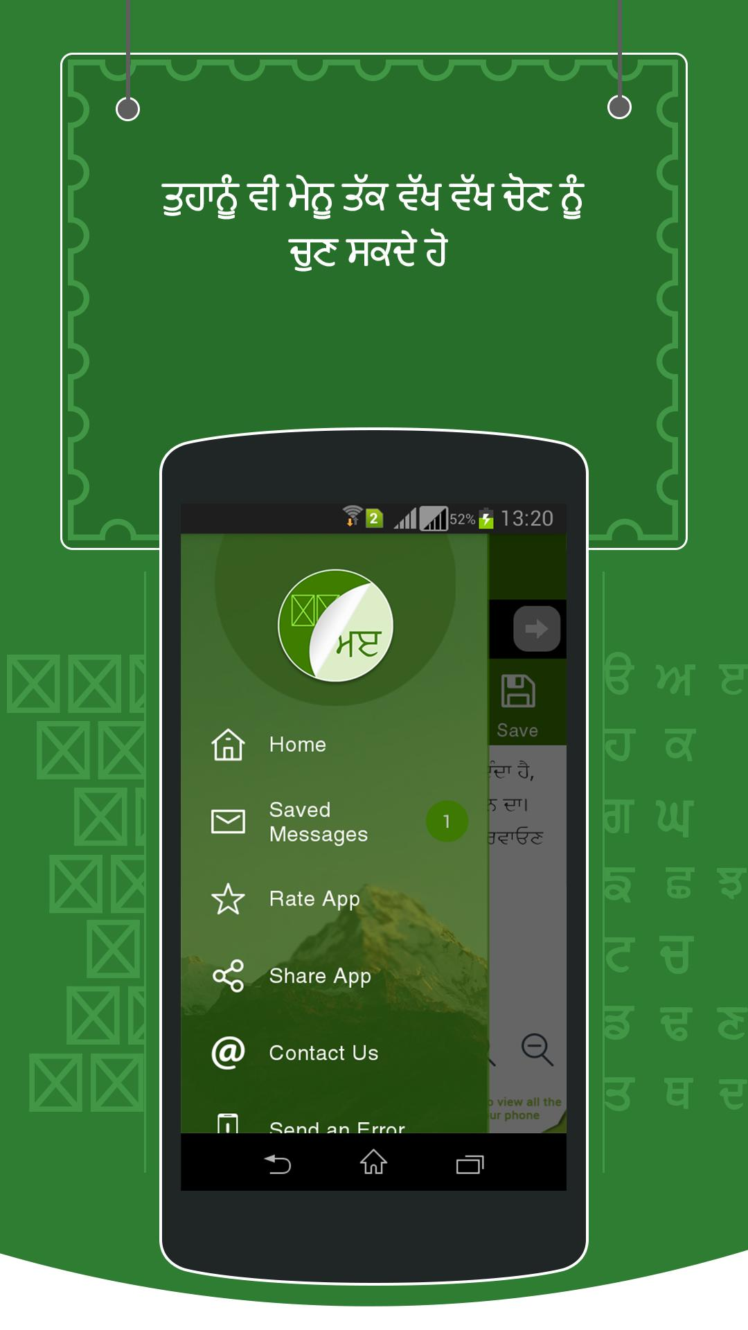 View Text in Punjabi Fonts or Language in Phone for Android - APK