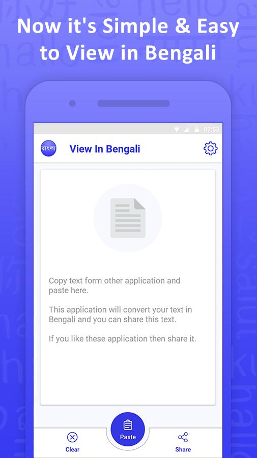 View In Bengali for Android - APK Download