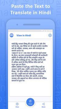View In Hindi Font screenshot 2