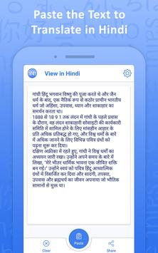 View In Hindi Font screenshot 6