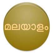View In Malayalam icon