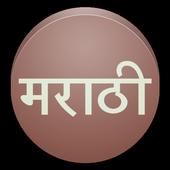 Read Marathi Text icon
